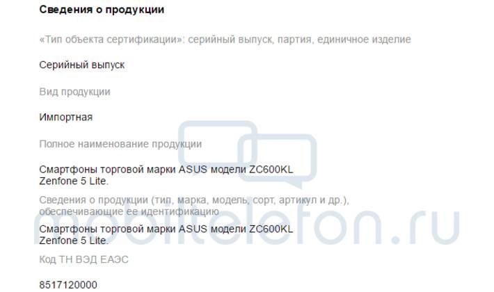 Asus ZenFone Max Plus smartphone